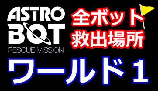 【アストロボット攻略】全ボット救出場所まとめ【ワールド1】ASTRO BOT:RESCUE MISSION – PSVRの神ゲー