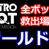 【アストロボット攻略】全ボット救出場所まとめ【ワールド2】ASTRO BOT:RESCUE MISSION - PSVRの神ゲー