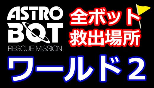 【アストロボット攻略】全ボット救出場所まとめ【ワールド2】ASTRO BOT:RESCUE MISSION – PSVRの神ゲー