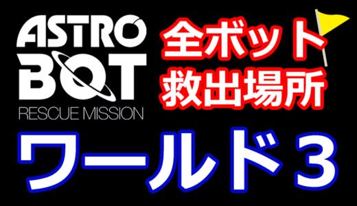 【アストロボット攻略】全ボット救出場所まとめ【ワールド3】ASTRO BOT:RESCUE MISSION – PSVRの神ゲー