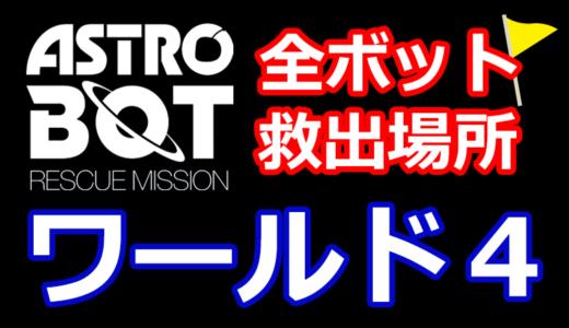 【アストロボット攻略】全ボット救出場所まとめ【ワールド4】ASTRO BOT:RESCUE MISSION – PSVRの神ゲー