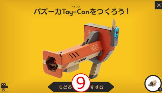 ニンテンドーラボ バズーカToy-Conの作り方全工程まとめ その9(全9回)【VR Kit】