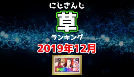 【2019年12月】にじさんじ「草」コメント数ランキングトップ10【YouTube】