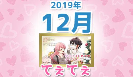 【2019年12月】にじさんじ「てぇてぇ」コメント数ランキングトップ10【YouTube】