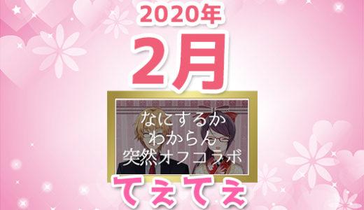 【2020年2月】にじさんじ「てぇてぇ」コメント数ランキングトップ10【YouTube】